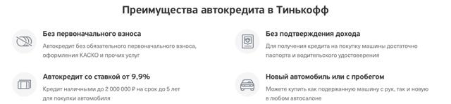 Тинькофф автокредит: условия и преимущества