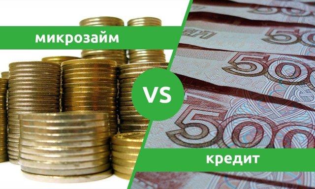 Ссуда и займ: отличия от кредита
