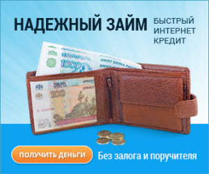 Где взять деньги безработному срочно в долг: все способы