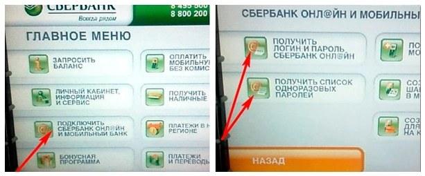 Открыть кредитную карту Сбербанка: онлайн заявка