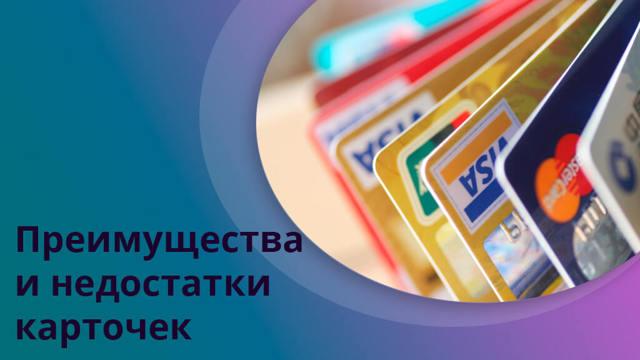 Как узнать кредитная карта или дебетовая: отличия