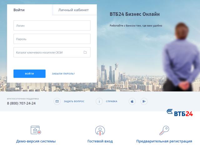 ВТБ 24 отзывы клиентов по кредитам положительные и негативные
