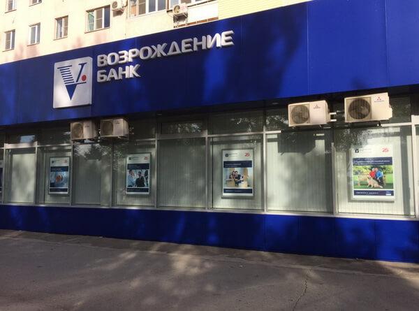 Взять кредит в банке Возрождение: подача заявки онлайн и в офисе