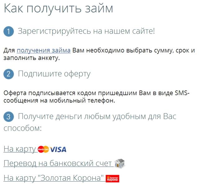 МФО в кармане: отзывы клиентов