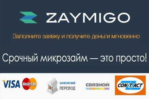 Займиго в 2019 году: вход в личный кабинет, онлайн заявка и отзывы должников