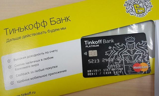 Перевыпуск карты Тинькофф банка: стоимость процедуры