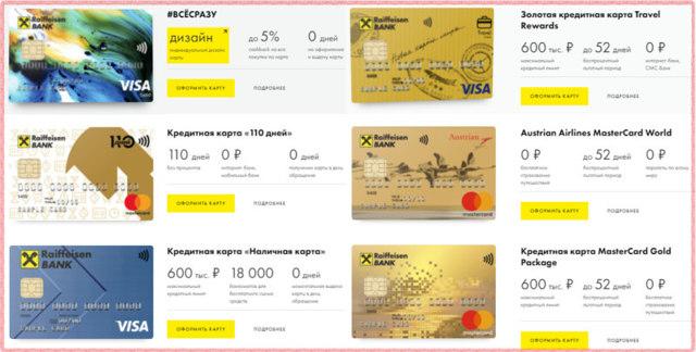 Кредитную карту по паспорту за 5 минут: как получить кредитку онлайн и без визита в банк
