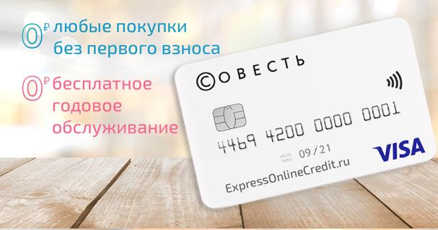 Взять кредит в банке на потребительские нужды