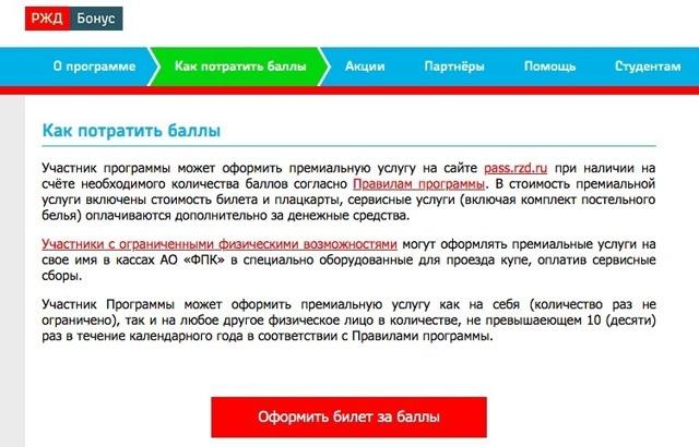 Кредитная карта РЖД Альфа Банк: условия, отзывы