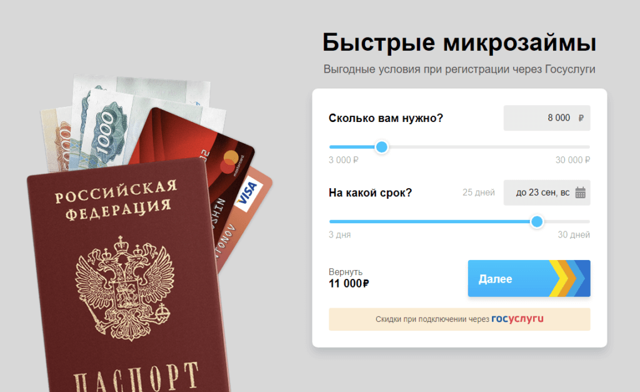 Мили займ: личный кабинет, официальный сайт и обзор компании