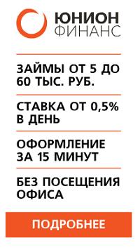 Юнион финанс: отзывы клиентов