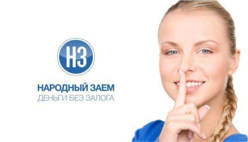 Народный займ: официальный сайт, отзывы и онлайн заявка