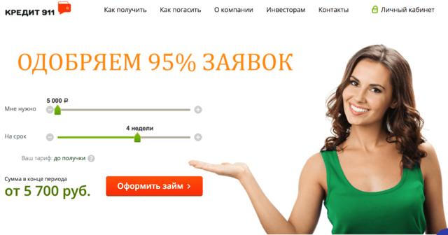 Займ 911: личный кабинет, официальный сайт и заявка на кредит
