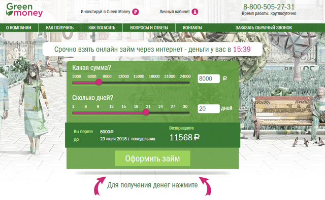 Грин Мани: займ, личный кабинет и онлайн заявка