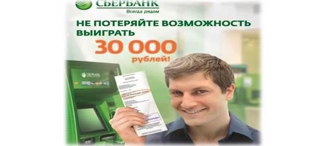1500000 рублей в кредит в Сбербанке: все тонкости и нюансы