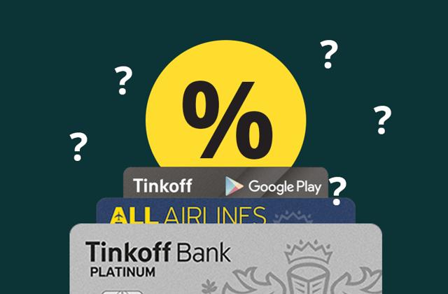Беспроцентный период по кредитной карте Тинькофф: как рассчитать грейс-период, условия пользования