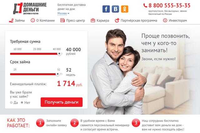 Домашние Деньги: личный кабинет, услуги, условия