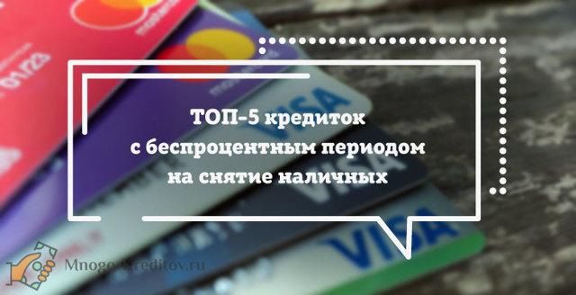 Кредитные карты с льготным периодом на снятие наличных: лучшие предложения