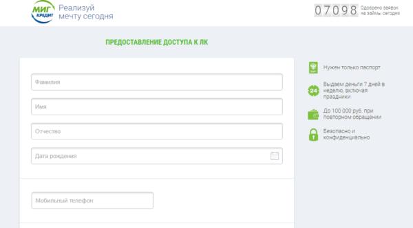 Миг Кредит: онлайн заявка на кредит