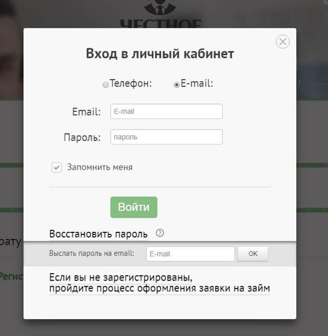 Честное Слово займ в 2019 году: оформление онлайн заявки и вход в личный кабинет