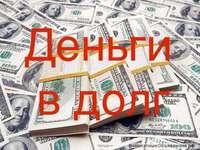 Деньги в долг у частного лица срочно: где взять частный займ