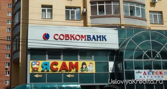Банки которые дают кредит всем без исключения