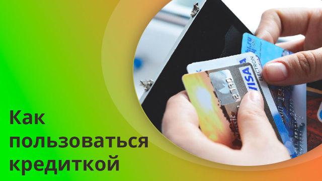 Обналичить деньги с кредитной карты: способы, комиссии