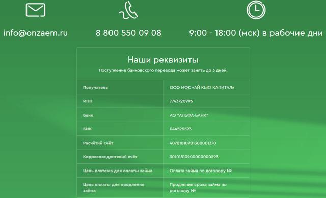 onezaim: личный кабинет, взять займ онлайн