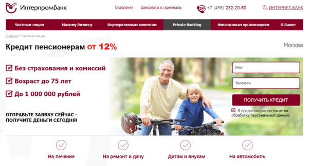 Интерпромбанк кредит пенсионный: отзывы