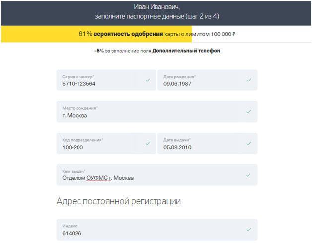Тинькофф банк кредитная карта: онлайн заявка, анкета