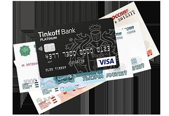 Как пользоваться кредитной картой Тинькофф Платинум: правила, чтобы не платить проценты