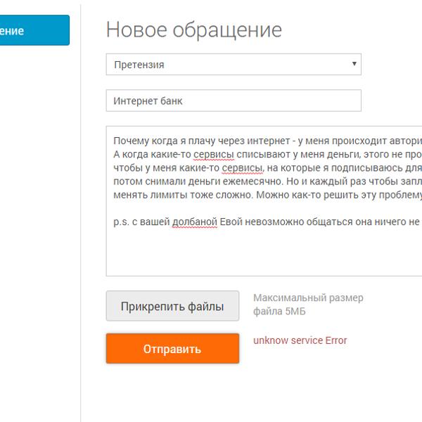Уральский Банк Реконструкции и Развития: отзывы о кредитах физическим лицам