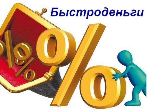 Быстроденьги: условия займа и процентные ставки