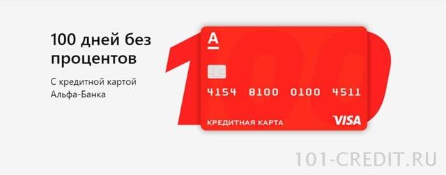 Кредит без процентов на 100 дней: как взять, необходимые документы и требования