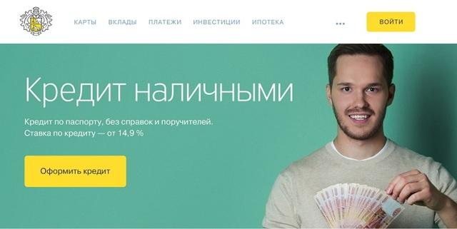 Кредитный калькулятор Тинькофф: как рассчитать займ и проценты