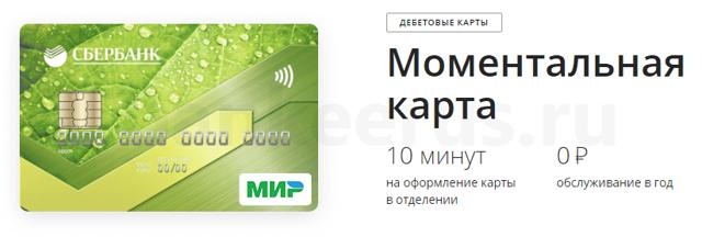 Кредитная карта Мир: российская карточка от Сбербанка