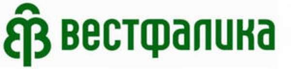 Вестфалика: займы и официальный сайт