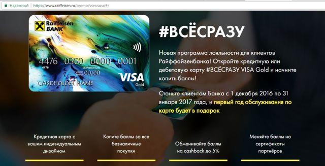 Кредитная карта Все сразу Райффайзенбанк: условия, отзывы