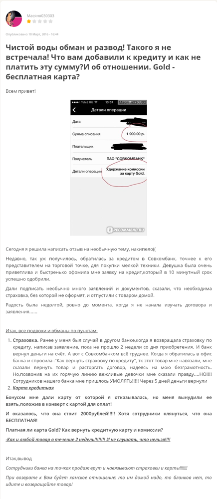 Отзывы клиентов Совкомбанка по кредитам: наличными, экспресс, для пенсионеров