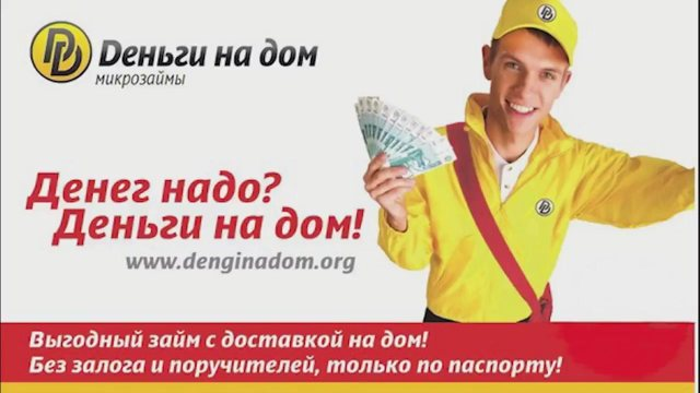 Срочно деньги: отзывы клиентов и должников