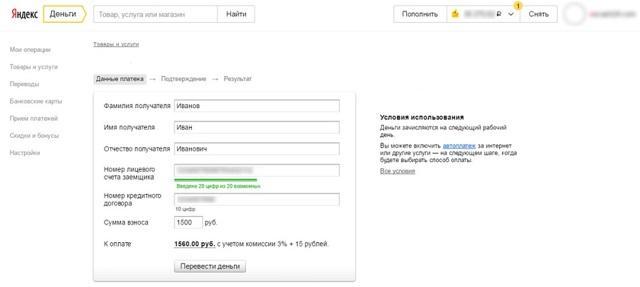 ВТБ 24 как оплатить кредит через онлайн банк
